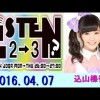 リッスン?2-3 木曜日 2016年04月07日 AKB48 込山榛香