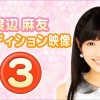 AKB48 3期生 オーディション映像 〔渡辺麻友, 柏木由紀, 片山陽加, 多田愛佳)