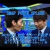 SMAP POWER SPLASH 2016/4/3 放送 ラジオ パワスプ 剛 慎吾 しんつよ