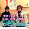 中居正広のSome girl'SMAP 2016/4/16 放送 ラジオ スマップ サムガ サムガールスマップ