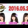 2016.05.23 AKB48 今夜は帰らない・・・ 【向井地美音・高橋朱里・大島涼花】