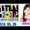 リッスン?2-3 木曜日 2016年05月26日 AKB48 西野未姫
