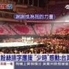 粉絲排字應援 「少時」感動:台灣是傳奇│三立新聞台