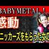 【感動】BABYMETALフェスでMOAMETALのスニッカーズを受け取った女の子のエピソード!US TOUR 2016