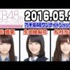 2016.05.25 AKB48のオールナイトニッポン 【乃木坂46 生田絵梨花・秋元真夏・松村沙友理】