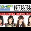 2016.06.15 ミュ~コミ+プラス 【AKB48向井地美音・渡辺麻友・HKT48指原莉乃・SKE48松井珠理奈】
