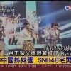 2016.06.23【挑戰新聞】AKB48中國姊妹團 SNH48宅男也瘋狂