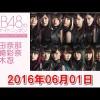 2016年06月01日 AKB48のオールナイトニッポン 藤田奈那・篠崎彩奈・茂木忍
