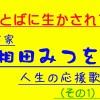 ☆(3-1)ことばに生かされて~相田みつを♪