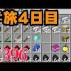 【男旅感動のフィナーレ】まぐにぃのマインクラフト実況#396:よっしゃー!!
