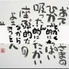 【相田みつを詩集】 ♪♪♪