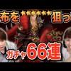 【セブンナイツ】新四皇「呂布」登場!複数免疫持ちのぶっ壊れ?!66連で狙うぜ!