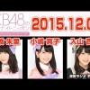 AKB48のオールナイトニッポン 2015年12月09日 【高橋朱里・小嶋真子・入山杏奈】