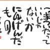 相田みつを名言集~Mitsuo Aida Quotations of~