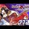 【白猫】2周年記念英雄ガチャ(ソウルオブナイツ)を77連【GameWith】