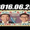 2016 06 25 土曜ワイドラジオTOKYO ナイツのちゃきちゃき大放送 2016年06月25日 radio247