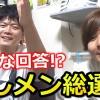 第2回AKB48グループ俺の推しメン総選挙2016~僕たちは誰を推していけばいい~【16~8位編】