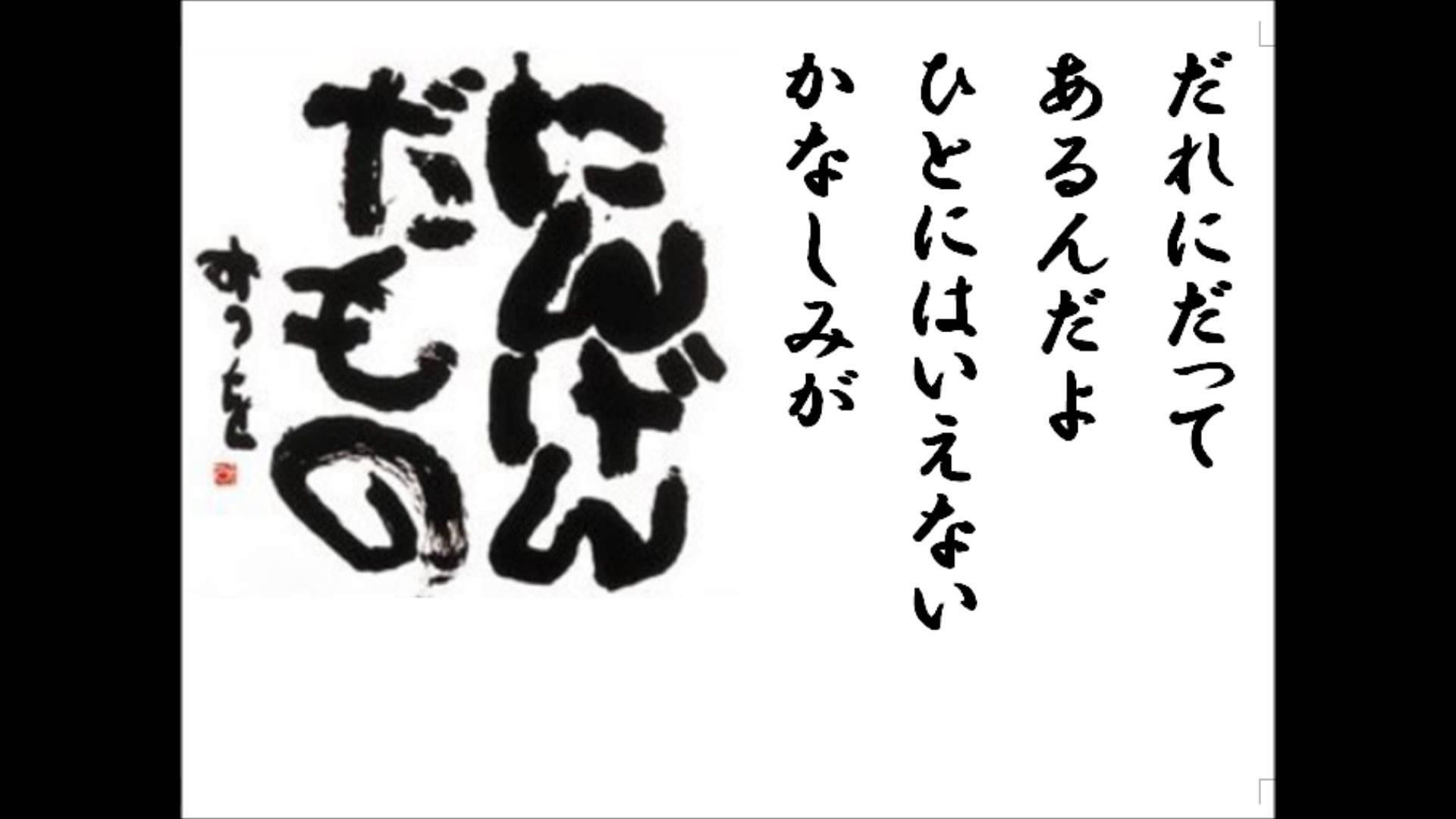 詩吟 だれにだって 相田みつを 動画でひと休み