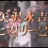 矢沢永吉ヒストリー2