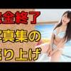 【大爆死】AKB48峯岸みなみ、写真集の売り上げが近年稀に見る大爆死を遂げる…【ニコニコ君BOT】
