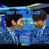 【今週は一人でMC】SMAPのパワスプ!2016年7月24日 草彅剛のラジオ