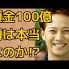 【芸能噂話】SMAP中居「預金100億」は本当なのか?!【ニコニコ君BOT】