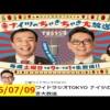 土曜ワイドラジオTOKYO ナイツのちゃきちゃき大放送,7月9日 土