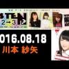 2016.08.18 リッスン?2-3 木曜日 【AKB48 川本紗矢】