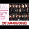 2016年08月03日 AKB48のオールナイトニッポン 大家志津香・岡部麟・太田奈緒・横山由依