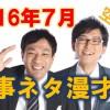 ナイツ 時事ネタ漫才(2016年7月)ポケモンGO、永六輔さん死去、リオオリンピック、甲子園名場面…