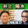 伊集院光とらじおとゲストと ゲスト:井上陽水 (2016.08.22)
