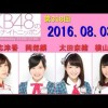 AKB48のオールナイトニッポン 第318回 2016年08月03日 大家志津香・岡部麟・太田奈緒・横山由依
