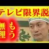 【悲惨】SMAP解散で香取慎吾はスマスマでやる気なさ過ぎて視聴者が激怒する?【芸能うわさch】