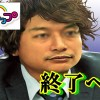 SMAP 香取慎吾『おじゃMAP!!』打ち切りへ!?