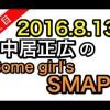 中居正広のSome girl's SMAP 2016年8月13日放送