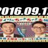 2016 09 17  土曜ワイドラジオTOKYO ナイツのちゃきちゃき大放送 2016年09月17日 radio247