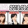 2016.09.21 AKB48のオールナイトニッポン 【須藤凛々花・大場美奈・惣田紗莉渚】