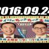 2016 09 24 土曜ワイドラジオTOKYO ナイツのちゃきちゃき大放送 2016年09月24日 radio247