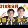 ナイツ 時事ネタ漫才(2016年9月)おのののかに噛み付く2年目アナ上村彩子、こち亀終了、国民栄誉賞…