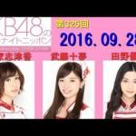AKB48のオールナイトニッポン 第325回 2016年09月28日 大家志津香・武藤十夢・田野優花
