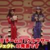 AKB48 Team 8 カートグランプリ第1戦