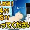 【プレゼント企画】PS4+3DS+カビゴンなどもらってください!【ポケモンGO+セブンナイツ視聴者3万人突破記念】