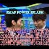 SMAPの【草彅剛と香取慎吾のラジオ】で「スマスマ来たことないんだね」 9月25日