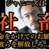 【衝撃】SMAP解散に  夜回り先生「TVでは言えないが…命をかけてのお願いだ、彼らを解放しろ!!社畜じゃ無い!!」【スキャンダランド】