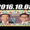 2016 10 08 土曜ワイドラジオTOKYO ナイツのちゃきちゃき大放送 2016年10月08日 radio247