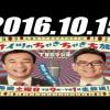 2016 10 15 土曜ワイドラジオTOKYO ナイツのちゃきちゃき大放送 2016年10月15日 radio247