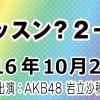 2016.10.27 リッスン?2-3 木曜日 【AKB48 岩立沙穂】