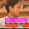 【感動】浜ちゃん松本が〇〇と泣くと断言 浜ちゃん松ちゃんはもう夫婦w