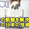 【感動】日本が発明した魔法の砂が世界を救う!外国人驚愕『まじか!ニッポン!』食糧問題を解決!?衝撃の日本の技術が明かされる【海外が感動する日本の力】