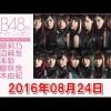 AKB48のオールナイトニッポン 2016年08月24日 指原莉乃・渡辺麻友・山本彩・宮脇咲良・柏木由紀